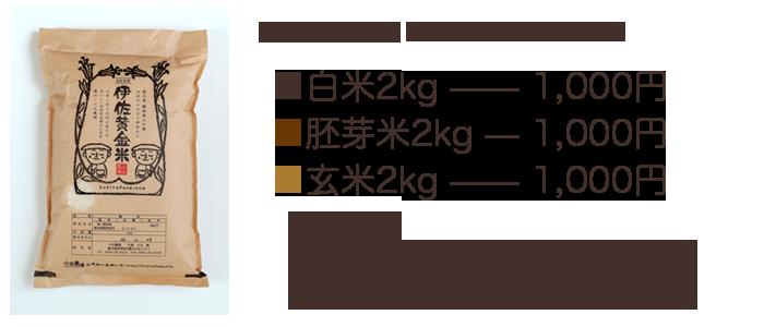 kakaku_2kg