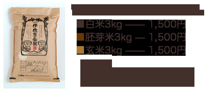 kakaku_3kg