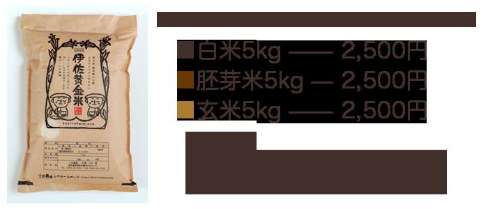 kakaku_5kg